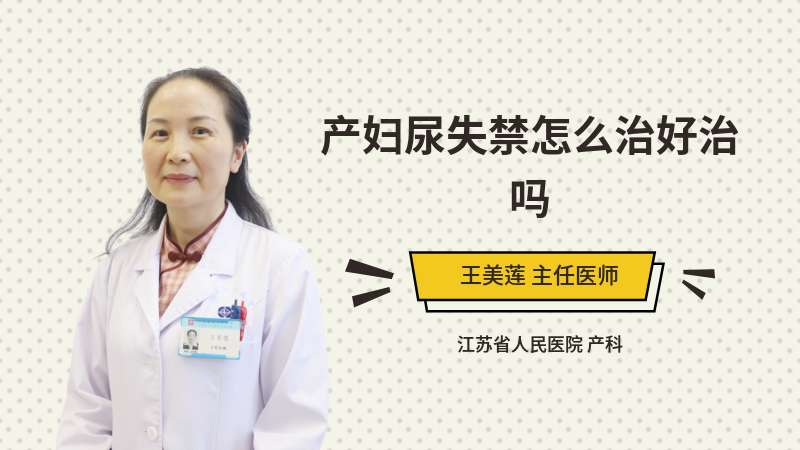 产妇尿失禁怎么治好治吗