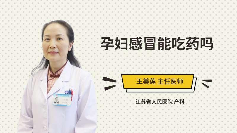 孕妇感冒能吃药吗