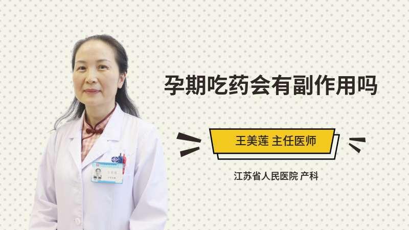 孕期吃药会有副作用吗