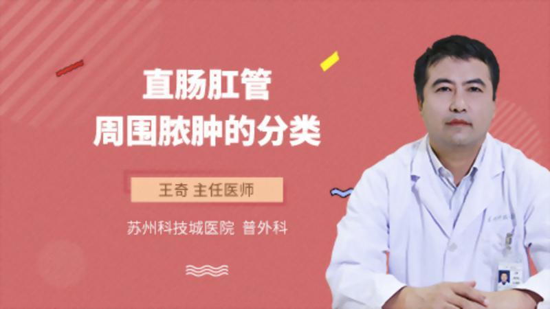 直肠肛管周围脓肿的分类