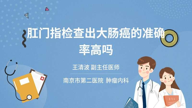 肛门指检查出大肠癌的准确率高吗