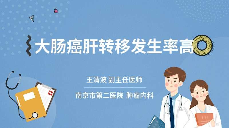 大肠癌肝转移发生率高