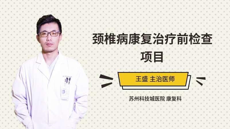 颈椎病康复治疗前检查项目
