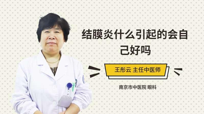 结膜炎什么引起的会自己好吗