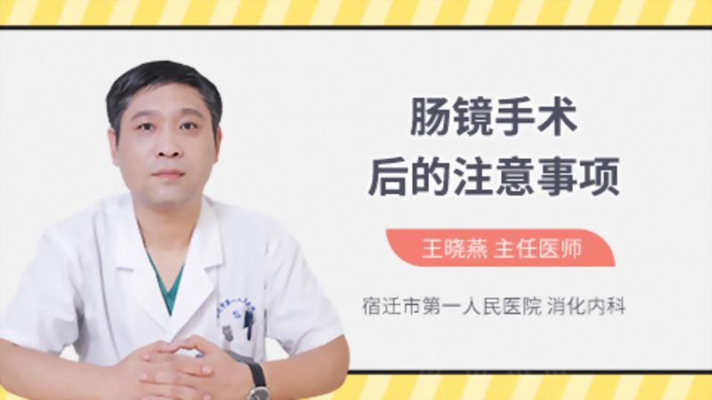 肠镜手术后的注意事项