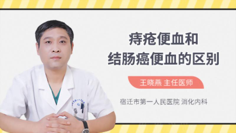 痔疮便血和结肠癌便血的区别