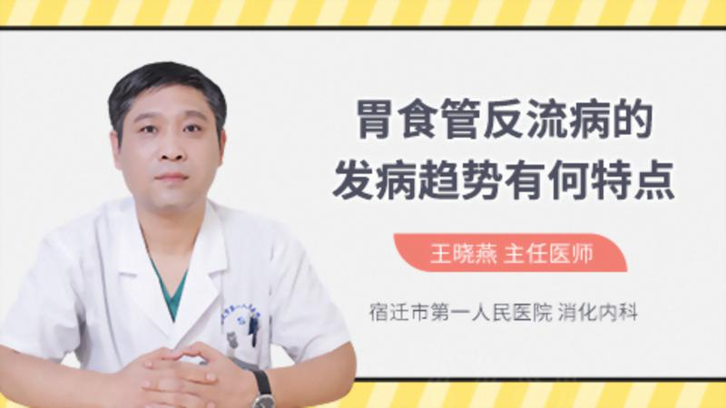 胃食管反流病的发病趋势有何特点