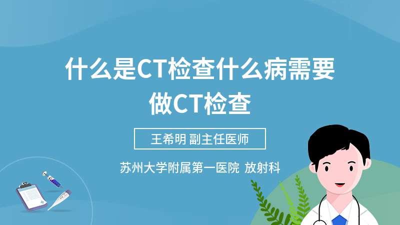 什么是CT检查什么病需要做CT检查