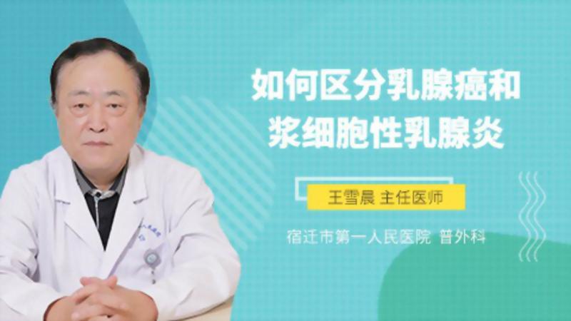 如何区分乳腺癌和浆细胞性乳腺炎