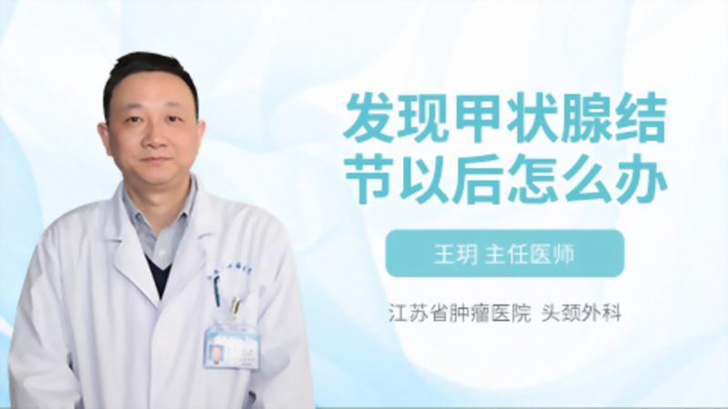 发现甲状腺结节以后怎么办