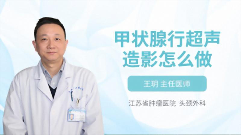 甲状腺行超声造影怎么做
