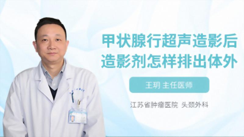 甲状腺行超声造影后造影剂怎样排出体外