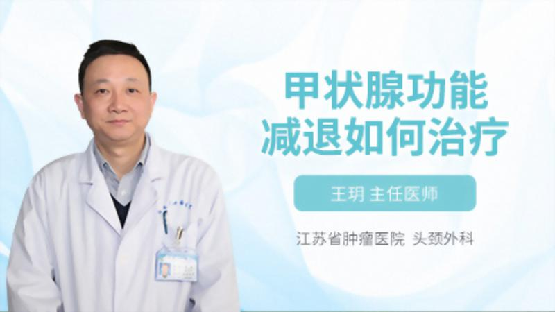 甲状腺功能减退如何治疗