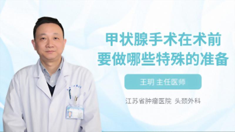 甲状腺手术在术前要做哪些特殊的准备