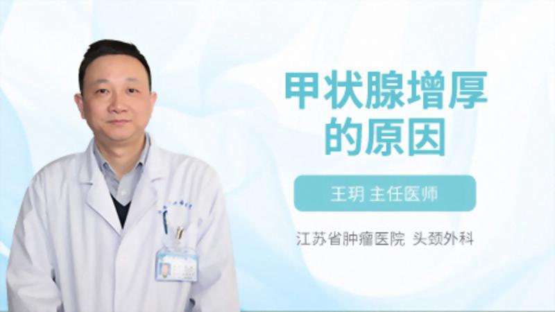 甲状腺增厚的原因