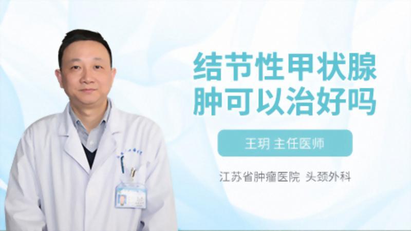 结节性甲状腺肿可以治好吗