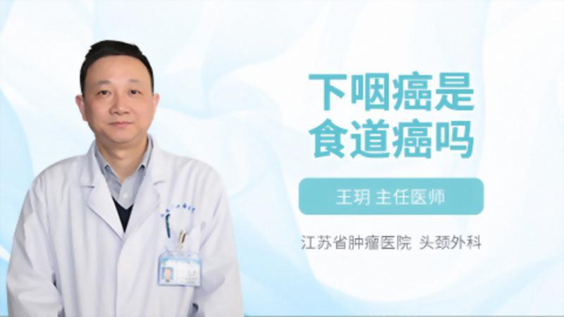 下咽癌是食道癌吗