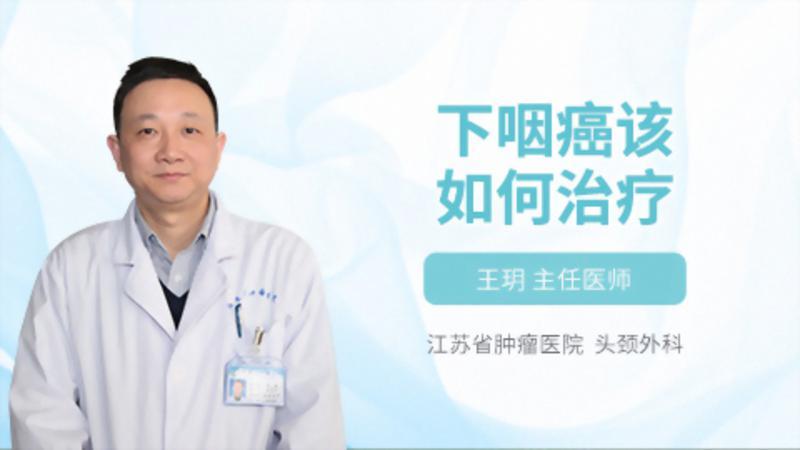 下咽癌该如何治疗