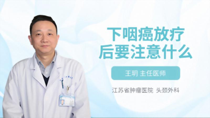 下咽癌放疗后要注意什么