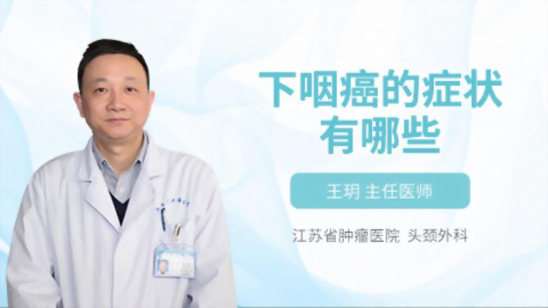 下咽癌的症状有哪些