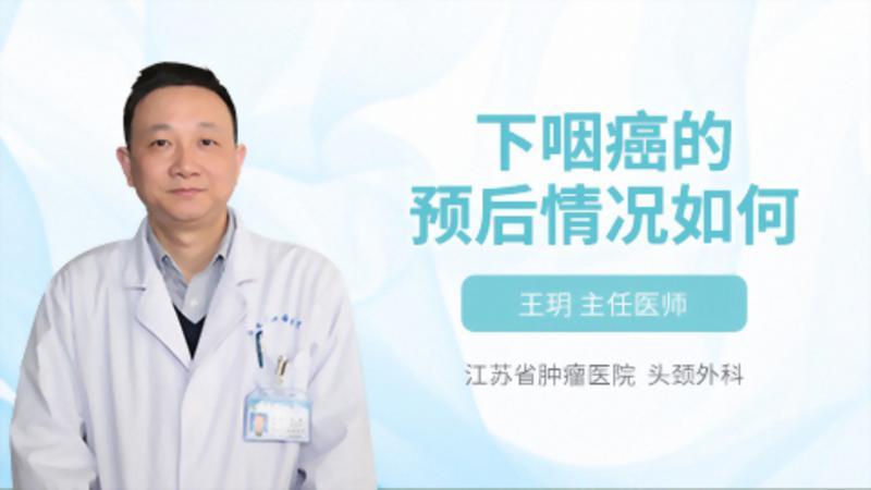 下咽癌的预后情况如何