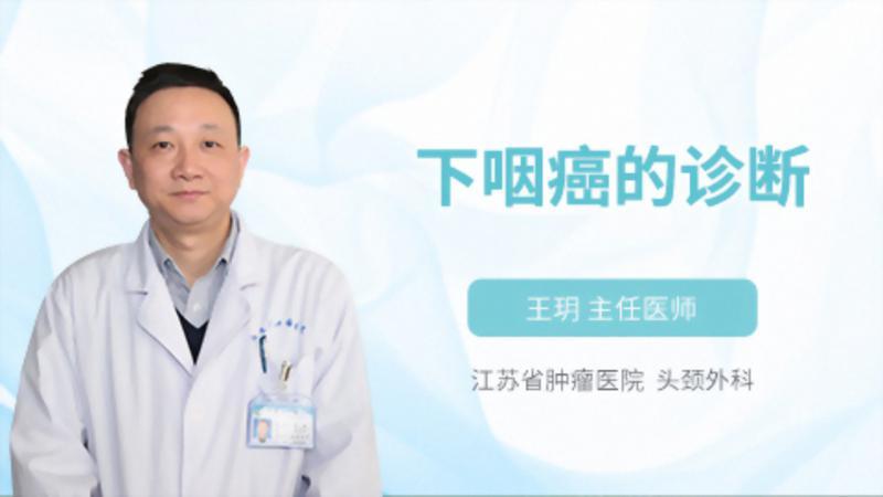 下咽癌的诊断