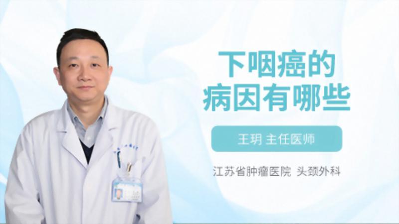 下咽癌的病因有哪些