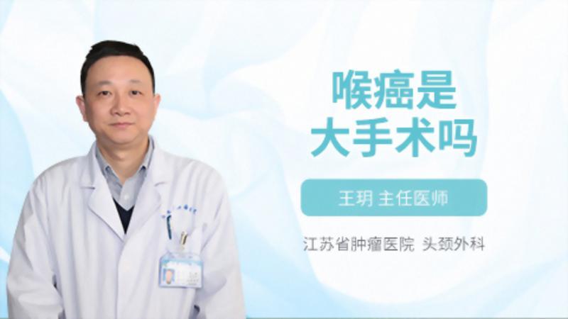 喉癌是大手术吗
