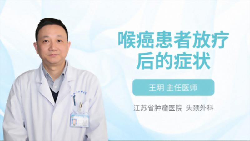 喉癌患者放疗后的症状