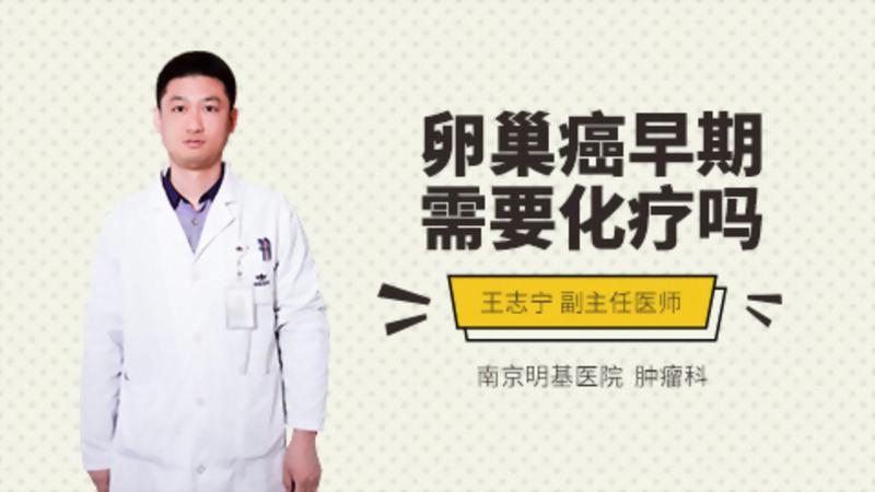 卵巢癌早期需要化疗吗