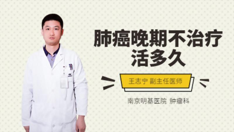 肺癌晚期不治疗活多久