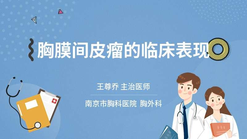 胸膜间皮瘤的临床表现