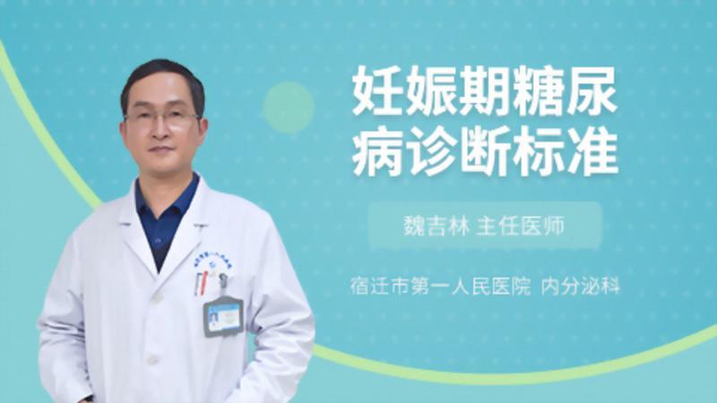 妊娠期糖尿病诊断标准