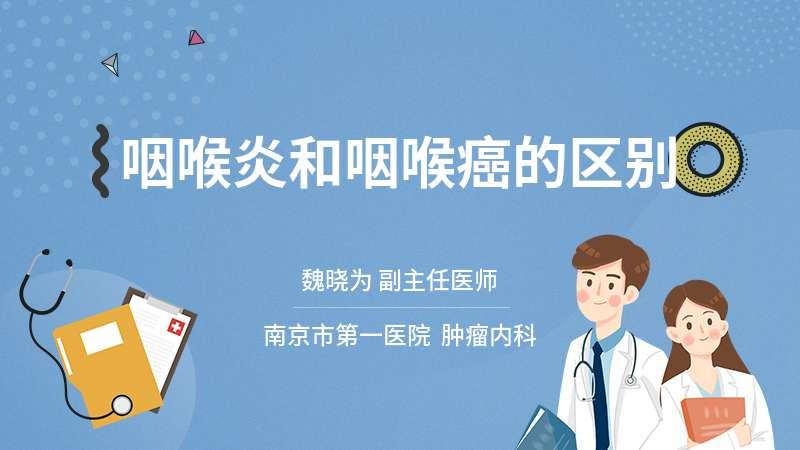 咽喉炎和咽喉癌的区别