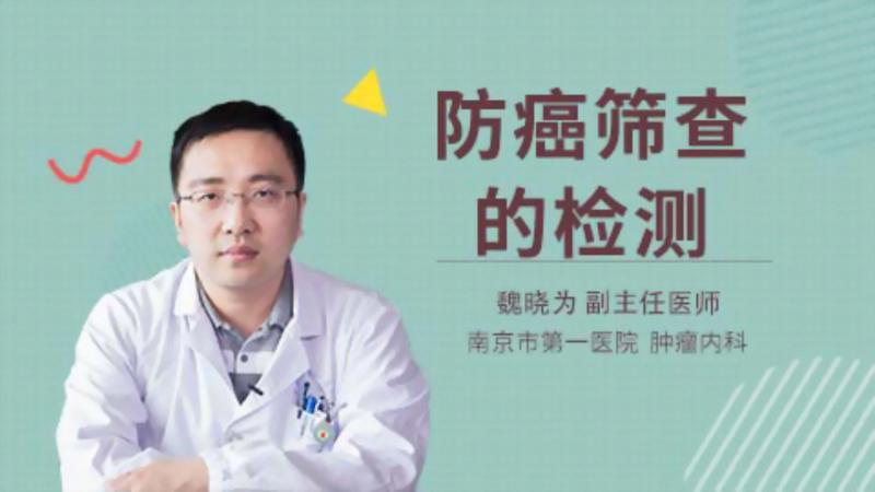 防癌筛查的检测