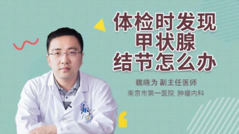 体检时发现甲状腺结节怎么办
