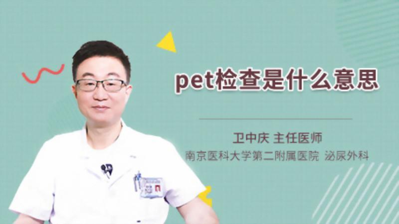 pet检查是什么意思