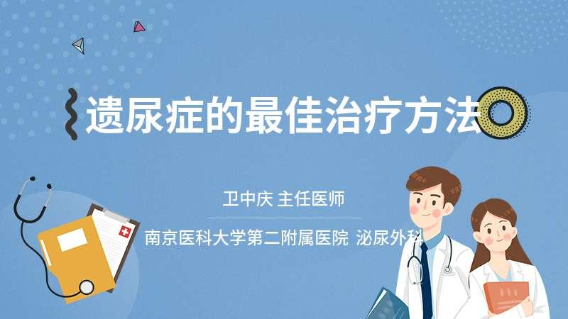 遗尿症的最佳治疗方法