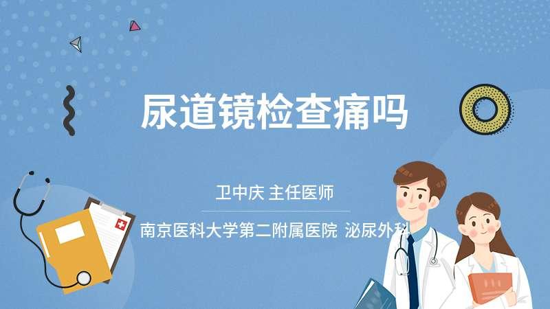 尿道镜检查痛吗