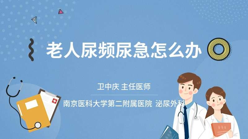 老人口干尿频尿急是_晚上口干是什么原图