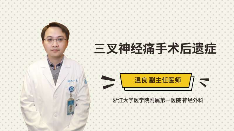 三叉神经痛手术后遗症