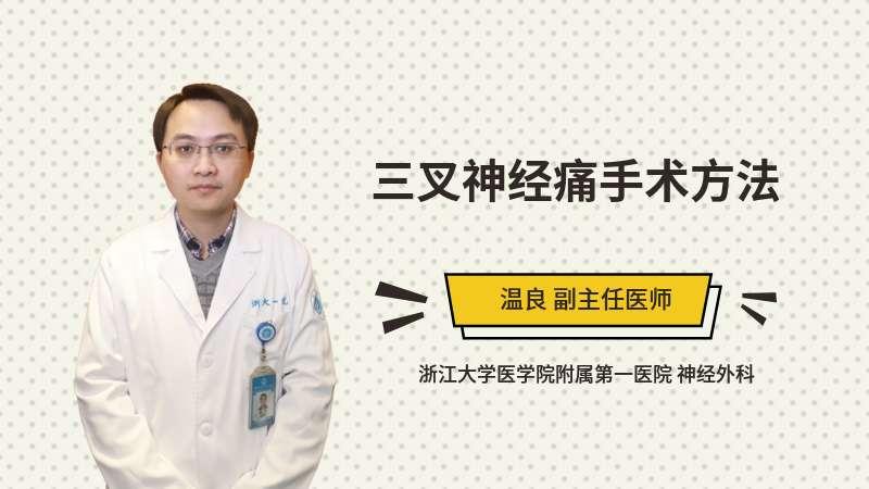 三叉神经痛手术方法