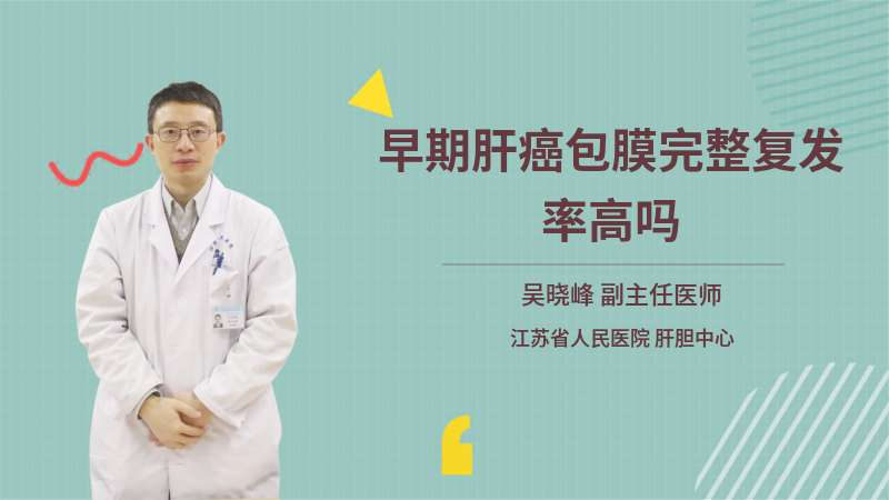 早期肝癌包膜完整复发率高吗