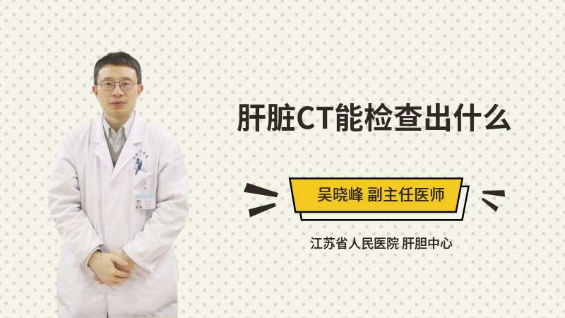 肝脏CT能检查出什么