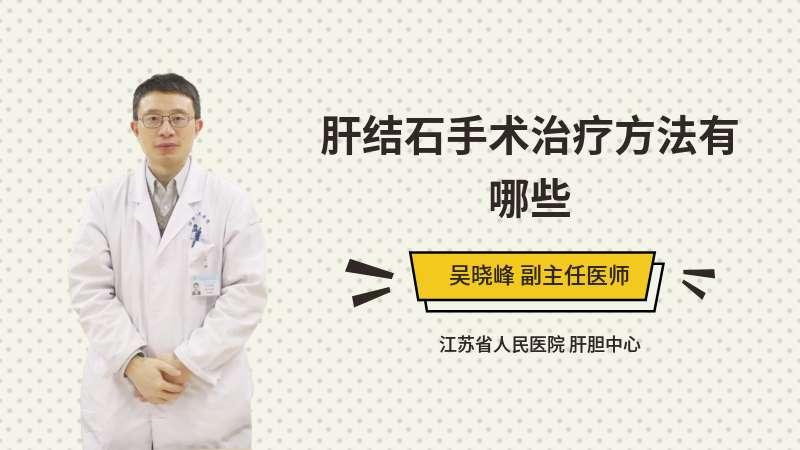 肝结石手术治疗方法有哪些