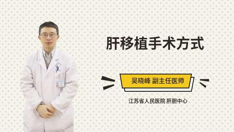 肝移植手术方式