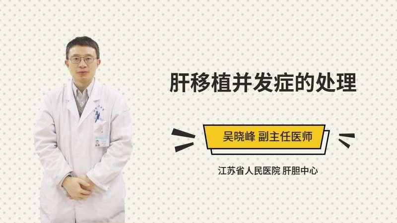 肝移植并发症的处理