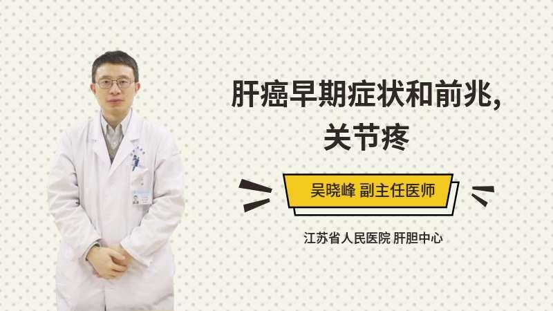 肝癌早期症状和前兆,关节疼