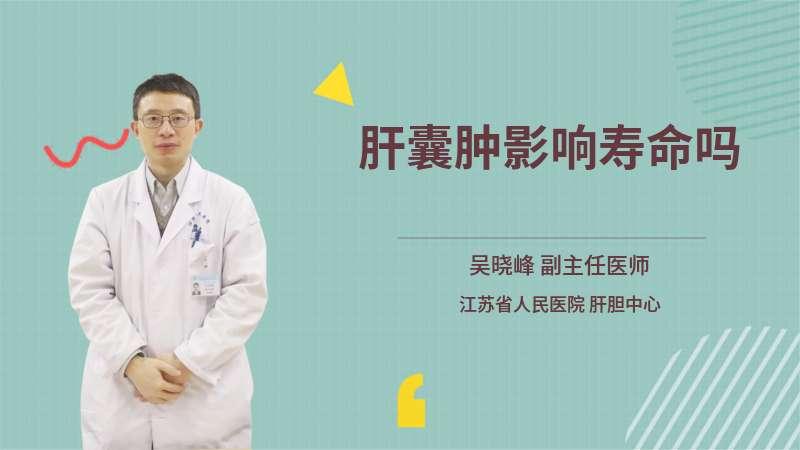 肝囊肿影响寿命吗