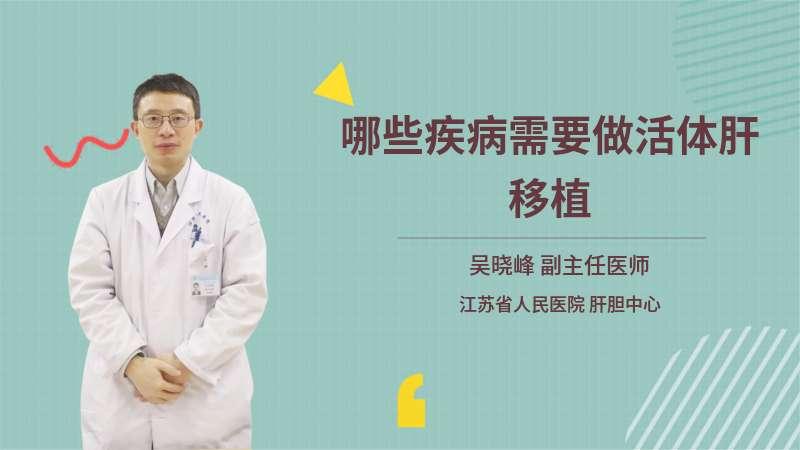 哪些疾病需要做活体肝移植